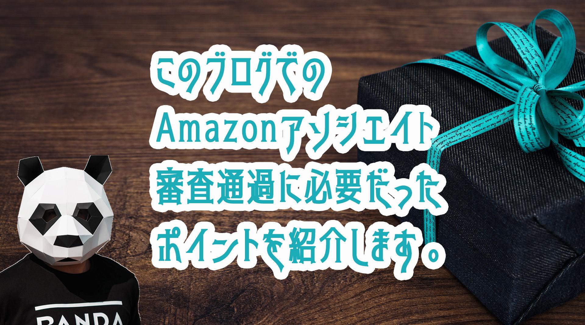 amazonアソシエイト審査通過記事