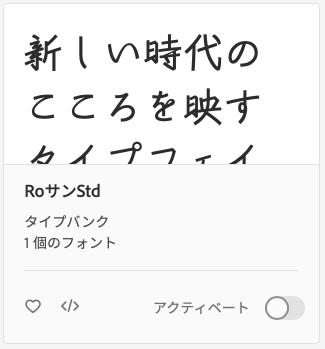 Webフォント
