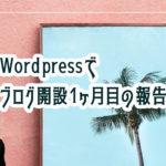 Wordpressでブログ開設1ヶ月目の報告