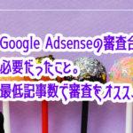 Google Adsenseの審査合格に必要だったこと。