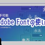 AdobeFontの使い方
