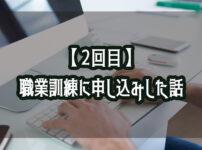 大阪で2回目の職業訓練に申し込み