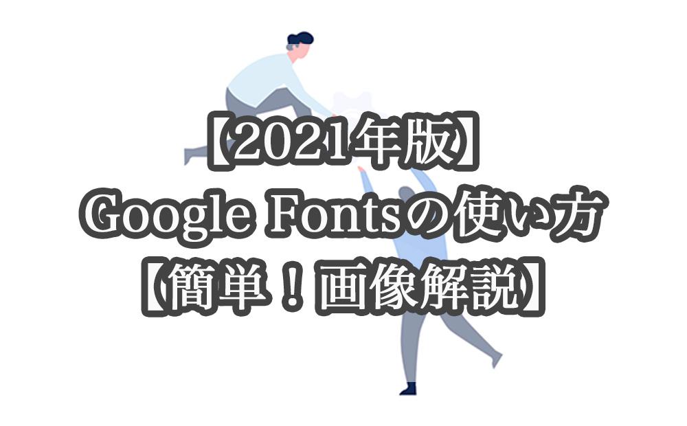 【2021年版】google-fontsの使い方