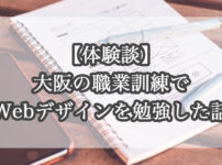 大阪の職業訓練校でwebデザインを勉強した話